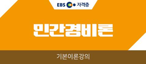 경비지도사, 민간경비론_기본이론강의