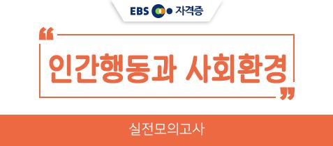 사회복지사, 인간행동과 사회환경_실전모의고사