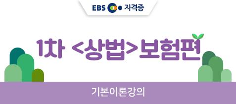 손해평가사, <상법> 보험편_기본이론강의
