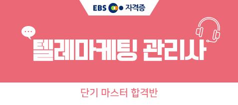 2019 텔레마케팅관리사, 빠른 합격에 최적화된 커리큘럼!