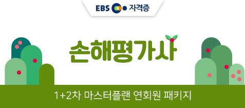 2019 손해평가사, 현직 손해평가사의 합격노하우가 깃든 명품 강의!