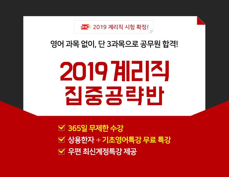 2019 계리직 집중공략반