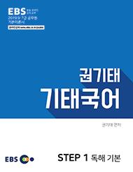 2019 EBS 9,7급 공무원, 기태국어(기본편)