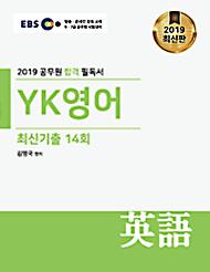2019 EBS 9,7급 YK영어, 최신기출 14회