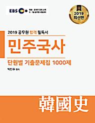2019 EBS 9,7급 민주국사, 단원별 기출문제집 1,000제