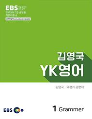 2019 EBS 9,7급 공무원, YK영어