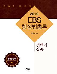 2019 EBS 서창교, 행정법총론