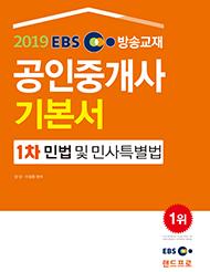 2019 EBS 공인중개사, 기본서 1차 민법 및 민사특별법