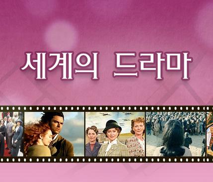 세계의 드라마, 라이즈 1부