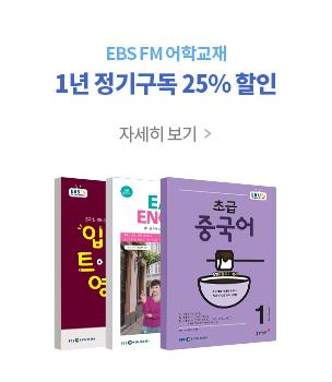 EBS FM어학교재 1년 정기구독 25%할인 자세히보기