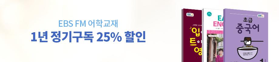 EBS FM어학교재 1년 정기구독 25%할인