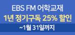 EBS FM어학교재 1년 정기구독 25%할인 배너