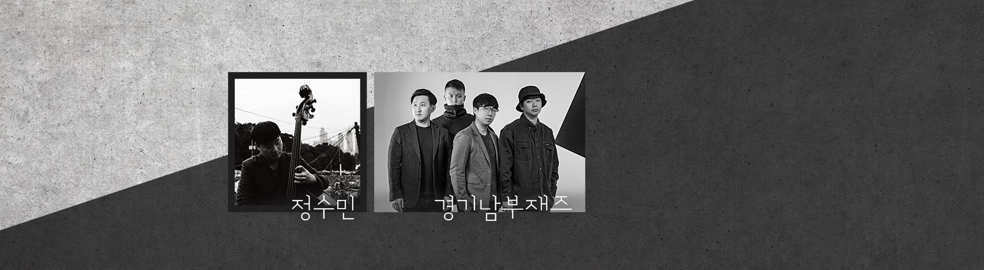 정수민 X 경기남부재즈