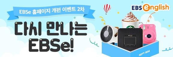 [EBSe] EBSe 홈페이지 개편 이벤트 2차_다시 만나는 EBSe!