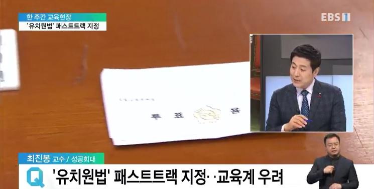 <한 주간 교육현장> 여야 합의 불발‥'유치원법' 패스트트랙 지정