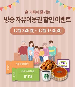 2018 EBS 메인사이트 고객만족도 설문조사 이벤트 11월 19일 ~ 12월 9일