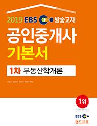 2019 EBS 공인중개사, 기본서 1차 부동산학개론