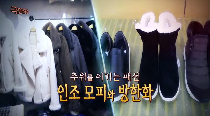 극한 직업, 추위를 이기는 패션 인조모피와 방한화