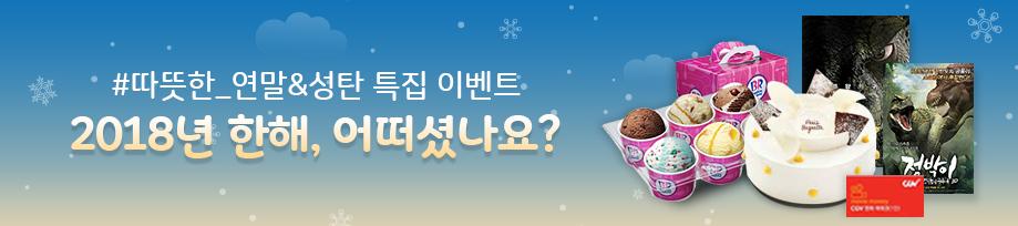 2018년 한해 어떠셨나요? 따뜻한 연말&성탄 특집 이벤트 12월6일(목)~12월20일(목)
