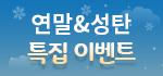 12월 큐레이션 연말&성탄 특집 이벤트
