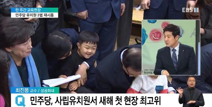 <한 주간 교육현장> 유치원에 간 민주당‥'유치원 3법' 재시동