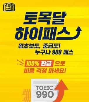 토목달 10주년 기념 하이패스 골든팩 한정판매