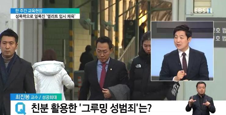 <한 주간 교육현장> 성폭력으로 얼룩진 '엘리트 입시 체육'