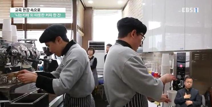 <교육현장 속으로> '나는카페'의 따뜻한 커피 한 잔