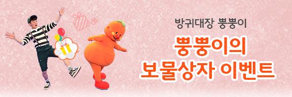<방귀대장 뿡뿡이> 뿡뿡이의 보물상자