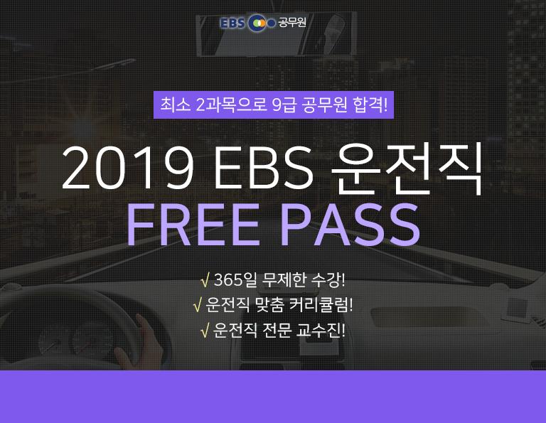 2019 운전직 FREE PASS