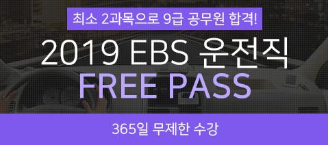 2019 운전직 FREE PASS, 단 2과목으로 9급 공무원 합격!