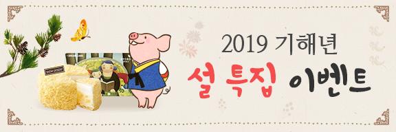 2019 기해년 설 특집 이벤트