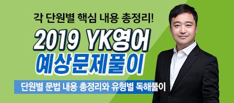 YK영어 - 쉬운 강의, 빠른 합격!, 수험생 입장에서 보는 1인칭 영어
