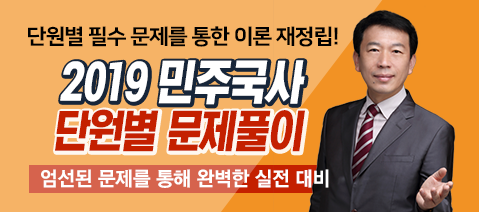 민주국사-공무원 한국사의 대명사!, 한국사의 맥을 잡고 문제의 핵심을 짚다!