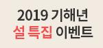 2019 기해년 설특집 큐레이션(1월) 이벤트 <새해 福 많이 받으면 돼지>