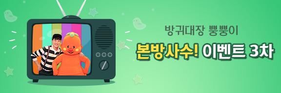 방귀대장 뿡뿡이 본방사수! 이벤트 3차