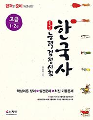 2019 한국사능력검정, 고급(1ㆍ2급)