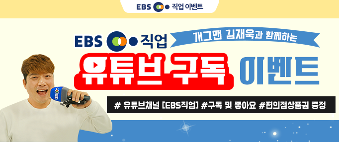 EBS직업 유튜브 구독 이벤트