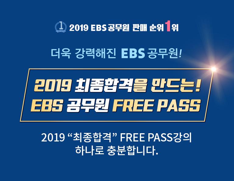 2019 최종합격을 만드는! EBS 공무원 FREE PASS