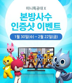미니특공대X 본방사수 인증샷 이벤트