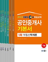 [세트] 2019년 EBS 공인중개사, 1,2차 기본서(6권)