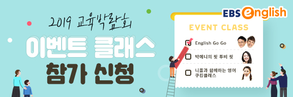 [EBSe] 2019 교육박람회 참가 신청 이벤트