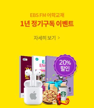 EBS FM어학교재 정기구독 20%할인+경품 증정