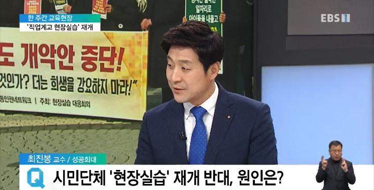 <한 주간 교육현장> '직업계고 현장실습' 1년 만에 재개‥문제는?