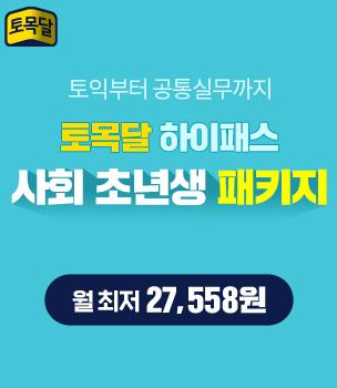 토익부터 공통실무까지 토목달 하이패스 사회 초년생 패키지 월 최저 27,558원
