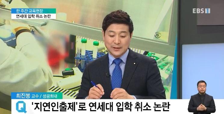 <한 주간 교육현장> 등록금 송금 실수‥연세대 합격 취소 논란
