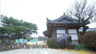한국기행, 고택의 겨울 1부 불천위(不遷位), 종가의 품격