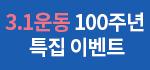 3.1운동 100주년 기념 특집 이벤트