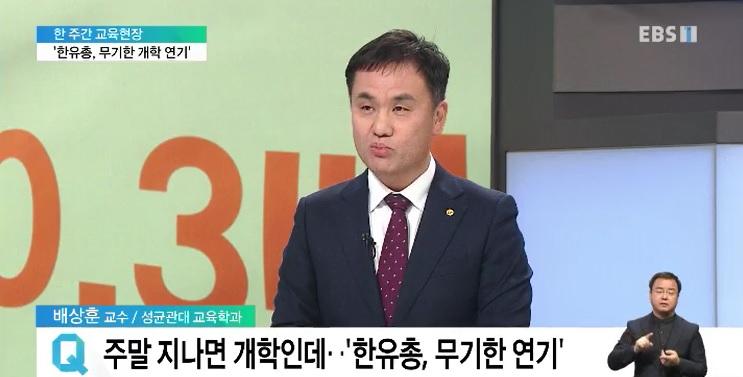 <한 주간 교육현장> 한유총, '무기한 개학 연기' 논란