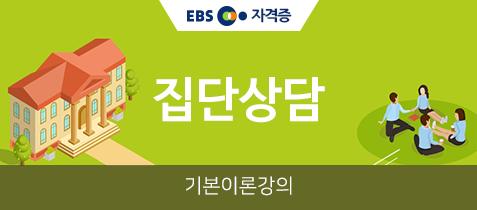 청소년상담사2급, 집단상담_기본이론강의